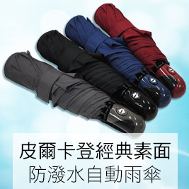 【皮爾卡登】經典素面防潑水自動雨傘
