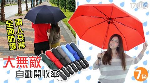 大無敵自動開收雨傘