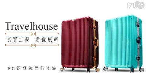 只要2,250元起(含運)即可享有【風華再現】原價最高4,380元PC鋁框鏡面行李箱(多色任選):20吋/24吋/26吋/29吋。
