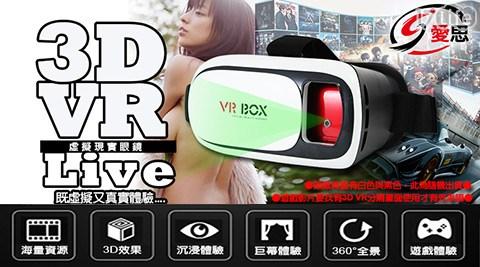 第四代ISVRLive3D頭戴式虛擬實況3D眼鏡