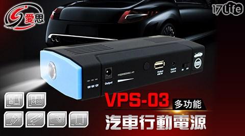 平均最低只要1,980元起(含運)即可享有IS VPS-03 汽車啟動電源:1入/2入/3入。