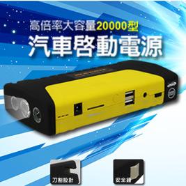 【IS】VPS-01 汽車啟動電源