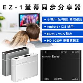 EZ-1螢幕同步分享器 Android/iOS(HDMI/VGA)