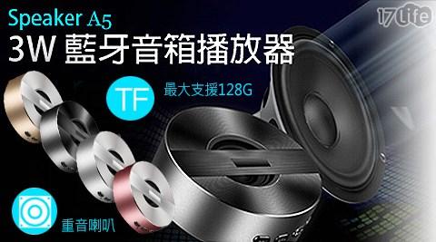 平均最低只要 438 元起 (含運) 即可享有(A)Speaker A5 3W藍牙音箱播放器 1入/組(B)Speaker A5 3W藍牙音箱播放器 2入/組(C)Speaker A5 3W藍牙音箱播..