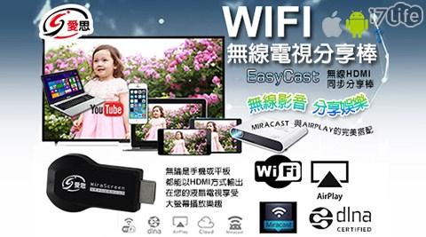 平均最低只要 489 元起 (含運) 即可享有(A)IS WIFI無線電視分享棒(支援最新IOS11)+贈訊號增強器 1入/組(B)IS WIFI無線電視分享棒(支援最新IOS11)+贈訊號增強器 2..