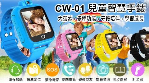 IS CW-01 3G 兒童智慧手錶