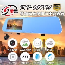 【IS 愛思】RV-05XW 雙鏡頭後視鏡行車紀錄器
