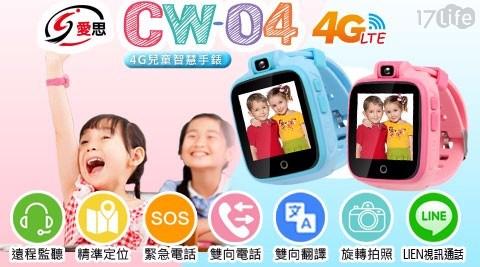 【IS 愛思】CW-04 4G LTE 兒童智慧定位手錶(雙向聲控翻譯
