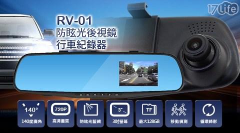 【IS 愛思】RV-01 防眩光後視鏡 行車紀錄器
