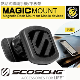 【SCOSCHE】MAGIC MOUNT SURFACE黏貼式磁鐵手機