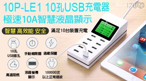 平均最低只要 698 元起 (含運) 即可享有(A)極速10A智慧液晶顯示 10孔USB充電器(10P-LE1) 1入/組(B)極速10A智慧液晶顯示 10孔USB充電器(10P-LE1) 2入/組(..