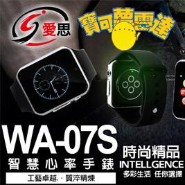 IS-WA-07S 智慧心率手錶1入(福利品)