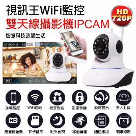 視訊王 WIFI監控雙天線攝影機IPCAM