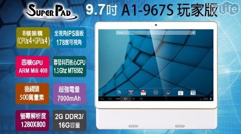平均最低只要 2980 元起 (含運) 即可享有(A)【SuperPad】一般版 A1-967S 9.7吋 聯發科四核心 WIFI玩家版(2G/16GB)1台(內含保護貼(已預貼)+變壓器 +USB線..