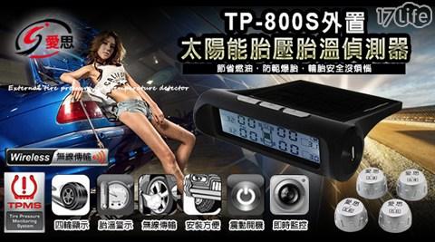 平均最低只要 1890 元起 (含運) 即可享有(A)IS TP-800S 外置太陽能 胎壓胎溫偵測器 1入/組(B)IS TP-800S 外置太陽能 胎壓胎溫偵測器 2 入/組(C)IS TP-80..