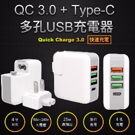 QC 3.0+Type-C多孔USB充電器