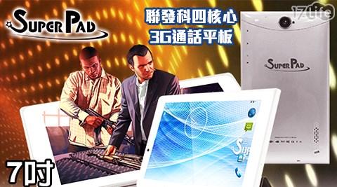 平均最低只要 2480 元起 (含運) 即可享有(A)台灣聯發科四核心 一般版SuperPad-A1-769X-7吋-3G通話平板1台(內含保護貼(已預貼)+變壓器 +USB線+專用皮套) 1入/組(..