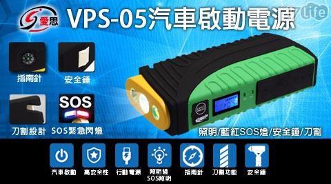 【IS愛思】VPS-05 多功能汽車萬用 緊急啟動電源