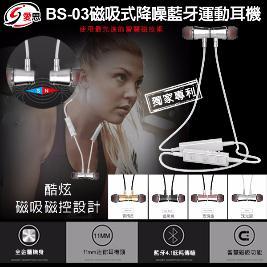 【IS 愛思】 BS-03磁吸式降噪藍牙運動耳機