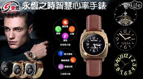 只要1,680元(含運)即可享有【IS】原價4,990元永恆之時智慧心率手錶1入(福利品),顏色:黑/金/銀。
