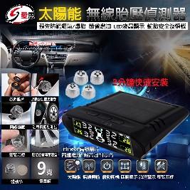 【IS-愛思】TP-800 免接線 太陽能 TPMS + 胎壓偵測器