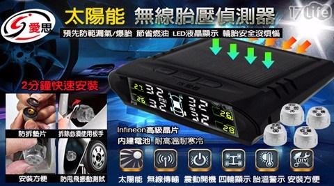 平均最低只要 1890 元起 (含運) 即可享有(A)【IS-愛思】TP-800 免接線 太陽能 TPMS + 胎壓偵測器 1入/組(B)【IS-愛思】TP-800 免接線 太陽能 TPMS + 胎壓..