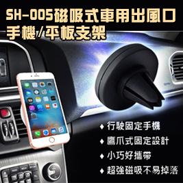 SH-005 磁吸式車用出風口手機/平板支架