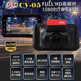 IS-CV-05 高畫質 Full HD 1080P 台灣聯詠晶片 行車紀錄器