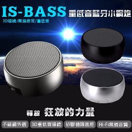 【IS愛思】重低音小鋼炮3.2W藍牙喇叭(BASS)
