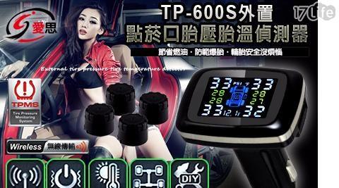 平均最低只要 1680 元起 (含運) 即可享有(A)IS TP-600S 外置點菸口 胎壓胎溫偵測器 1台/組(B)IS TP-600S 外置點菸口 胎壓胎溫偵測器 2台/組(C)IS TP-600..
