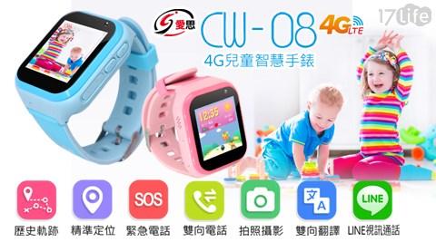 【IS 愛思】CW-08 4G LTE兒童智慧手錶(雙向聲控翻譯)