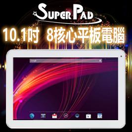 Super pad 10.1吋八核心平板電腦