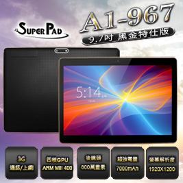 【Super Pad】A1-967 9.7吋 黑金特仕版 3G通話平板