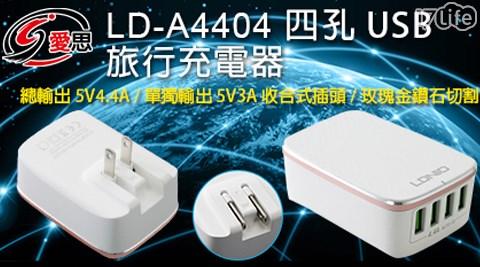 平均最低只要 258 元起 (含運) 即可享有(A)IS LD-A4404 四孔 USB 旅行充電器 1入/組(B)IS LD-A4404 四孔 USB 旅行充電器 2入/組(C)IS LD-A440..