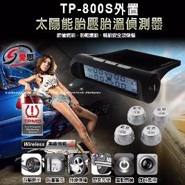 IS TP-800S 外置太陽能 胎壓胎溫偵測器