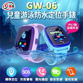 GW-06 兒童游泳防水定位手錶