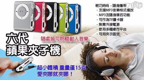 平均最低只要 98 元起 (含運) 即可享有(A)第六代 蘋果夾子機 MP3隨身聽 micro SD 插卡式隨身碟 1入/組(B)第六代 蘋果夾子機 MP3隨身聽 micro SD 插卡式隨身碟 2入..