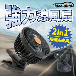 【日本idea-auto】二合一車載強力涼風扇+贈三合一多功能置物盒