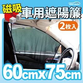 【日本-idea auto】專利磁吸式遮陽簾2入/組
