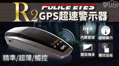 【Police Eyes】R2 GPS觸控超速警示器+贈玫瑰金磁吸手機