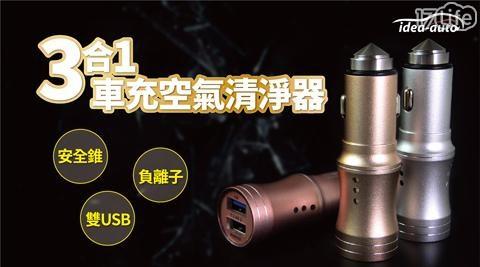 平均最低只要 356 元起 (含運) 即可享有(A)【idea-auto】三合一雙USB空氣清淨器 (人體工學款) 1入/組(B)【idea-auto】三合一雙USB空氣清淨器(人體工學款) 2入/組..