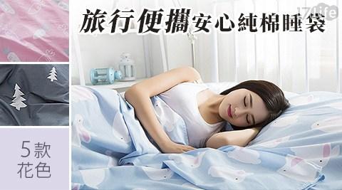 平均最低只要395元起(含運)即可享有旅行便攜安心純棉睡袋:1入/2入/4入/6入/8入,多款選擇!