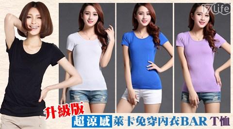 平均每件最低只要197元起(含運)即可享有升級版超涼感萊卡免穿內衣BRA T恤1件/2件/4件/8件,顏色:黑/白/深藍/香粉色/香芋紫/灰色,尺寸:M/L/XL/2XL。