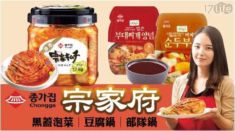 【正統韓國-宗家府】黑蓋泡菜/醬包