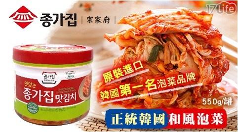 【宗家府】正統韓國和風泡菜