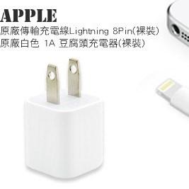 【Apple】原廠Lightning 8Pin傳輸充電線/原廠白色1A