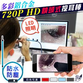 鋁合金HD鏡頭式挖耳棒