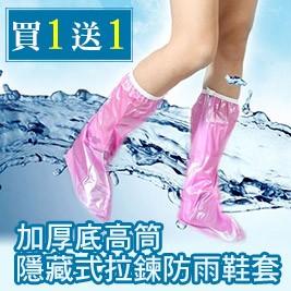 (買一組送一組)加厚底高筒隱藏式拉鍊防雨鞋套