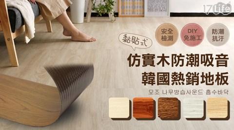 【Effect】韓國熱銷防潮吸音仿木地板