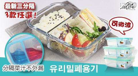 平均最低只要 149 元起 (含運) 即可享有(A)韓國多隔式耐熱玻璃餐盒-2格700ml 1入/組(B)韓國多隔式耐熱玻璃餐盒-2格700ml 2入/組(C)韓國多隔式耐熱玻璃餐盒-2格700ml ..